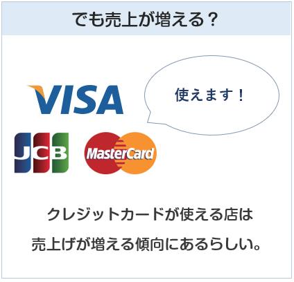 クレジットカード払いを導入すると売上げが上がるらしい