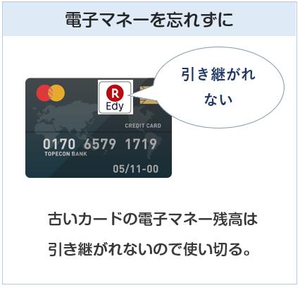 クレジットカードの更新は古いカードの電子マネーを使い切ること