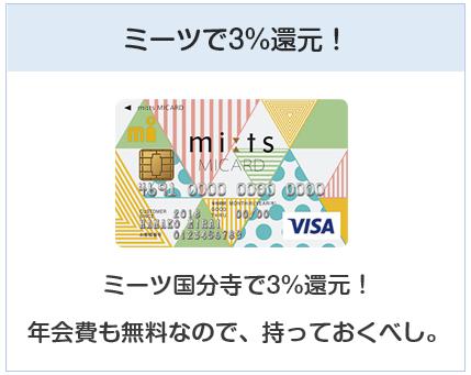 ミーツエムアイカードはミーツで3%還元になるクレジットカード