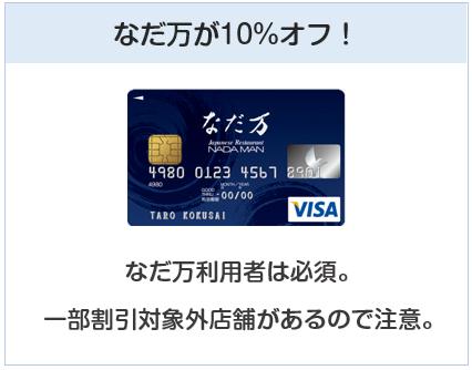 なだ万VISAカードはなだ万で10%オフになるクレジットカード