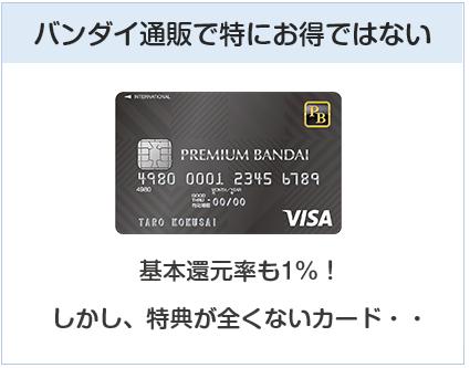 プレミアムバンダイVISAカードはバンダイ通販で特典はない