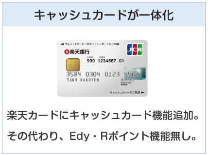 楽天銀行カードは楽天銀行のキャッシュカードが一体になった楽天カード(クレジットカード)