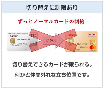楽天銀行カードは楽天ゴールドカードへ切り替えできない