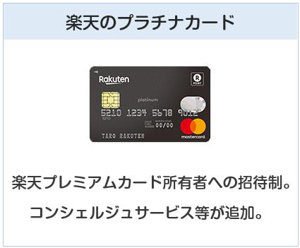 楽天ブラックカードは楽天のプラチナカードとなるクレジットカード