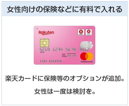 楽天ピンクカードは女性向けの保険に有料で入れる