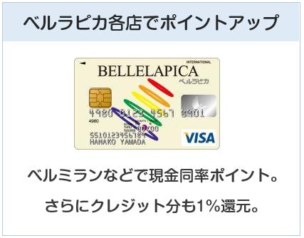 ベルラピカVISAカードはベルラピカ各店でポイントアップするクレジットカード