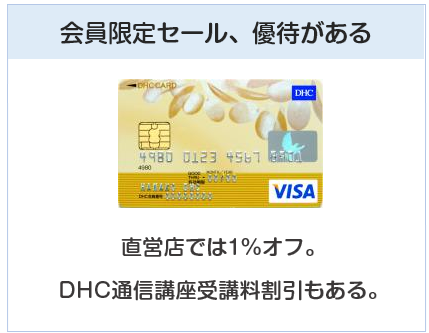 DHCカードは会員限定セール・優待があるクレジットカード