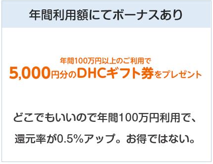DHCカードの年間利用額でのボーナスについて