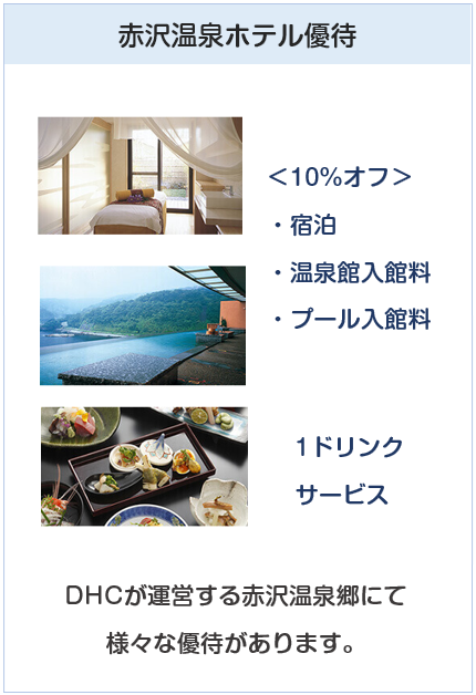 DHCカードの赤沢温泉ホテル優待について