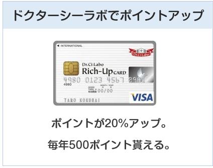 ドクターシーラボリッチカードはポイントは20%アップするクレジットカード