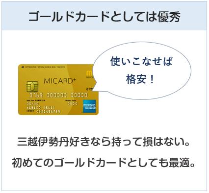 エムアイゴールドカードは三越伊勢丹好きなら持って損はないクレジットカード