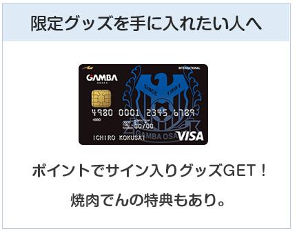 ガンバ大阪VISAカード(ガンバ大阪カード)はガンバ大阪の限定グッズを手に入れたい人向け