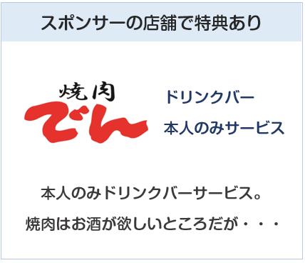 ガンバ大阪VISAカード(ガンバ大阪カード)のスポンサー店舗(焼肉でん)での特典について