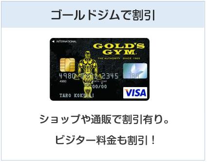 GOLD'S GYM VISAカード(ゴールドジムカード))はゴールドジムで割引特典があるクレジットカード