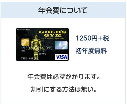 GOLD'S GYM VISAカード(ゴールドジムカード))の年会費について