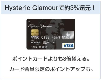 Hysteric Glamour VISA カード(ヒステリックグラマーカード)はヒステリックグラマーで約3%還元