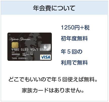 Hysteric Glamour VISA カード(ヒステリックグラマーカード)の年会費について