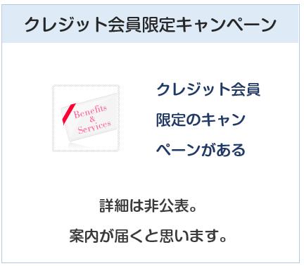 Hysteric Glamour VISA カード(ヒステリックグラマーカード)の会員限定キャンペーンについて