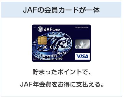 JAFカードはJAFの会員カードが一体化したクレジットカード
