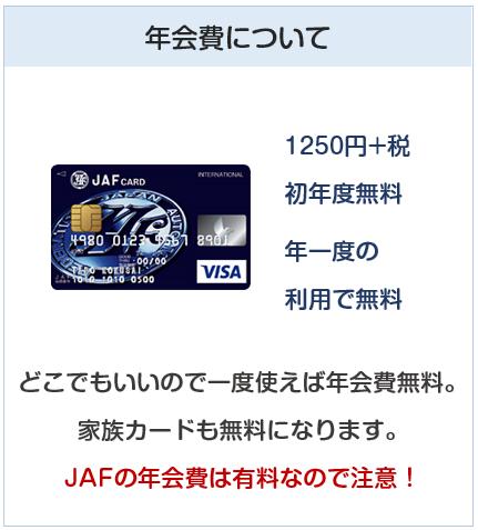 JAFカードの年会費は実質無料