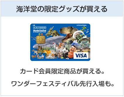 海洋堂VISAカードは海洋堂の限定グッズが買えるクレジットカード