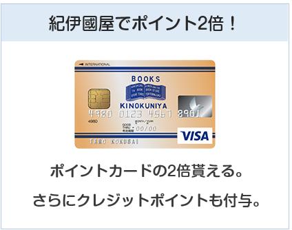 紀伊國屋三井住友VISAカードの紀伊国屋でポイント2倍になるクレジットカード