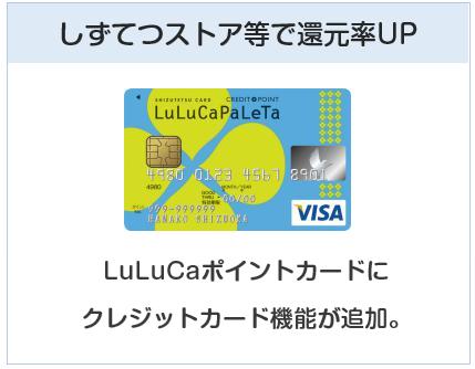 LuLuCaパレッタVISAカード(ルルカパレッタカード)はしずてつストア等で高還元