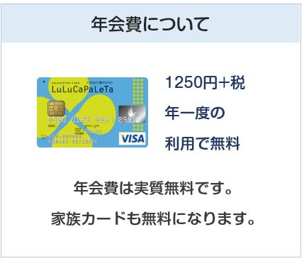 LuLuCaパレッタVISAカード(ルルカパレッタカード)の年会費について