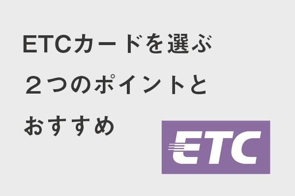ETCカードを選ぶ2つのポイントとおすすめ