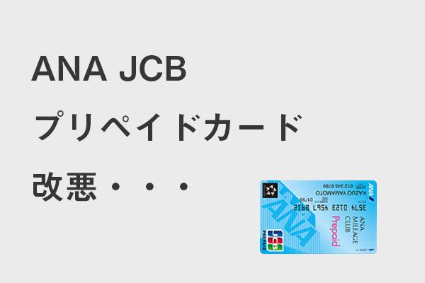 ANA JCB プリペイドカード nanacoチャージ禁止の改悪