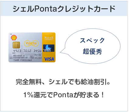 ETCカードでおすすめなのはシェルPontaクレジットカード