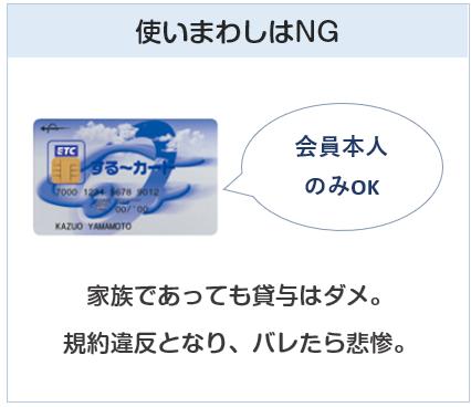 ETCカードは使いまわしは禁止