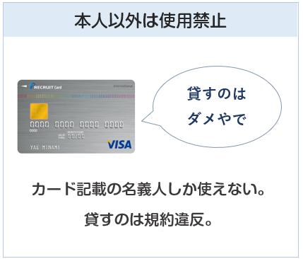 クレジットカードは名義人以外は利用禁止