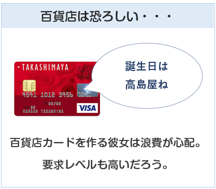 彼女が百貨店のクレジットカードを持っていたら浪費に注意