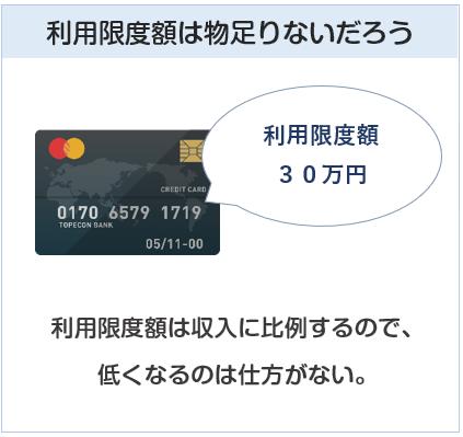 年金にてクレジットカードの審査に合格した場合、利用限度額は低い可能性が高い