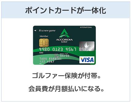 NEW ACCORDIA GOLF VISAカード(アコーディアゴルフカード)はポイントカードが一体化したクレジットカード