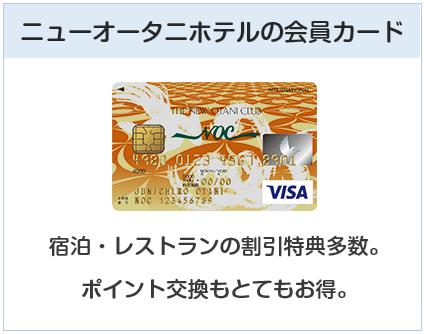 ニューオータニクラブ VISAカードはニューオータニホテルの会員カード