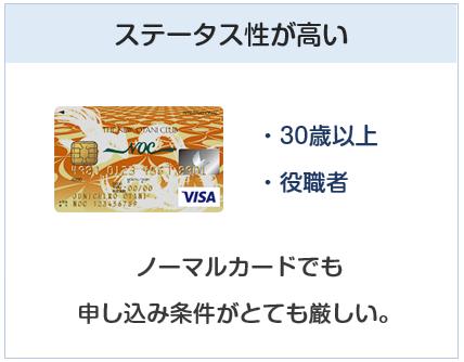 ニューオータニクラブ VISAカードはステータス性が高いクレジットカード