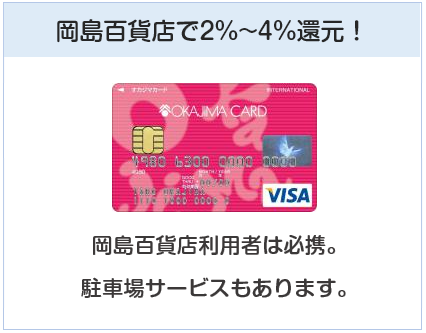 オカジマカードは岡島百貨店で2%~4%還元