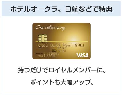 One Harmony VISA ゴールドカード(ワンハーモニーゴールドカード)はホテルオークラ・日航で特典多数