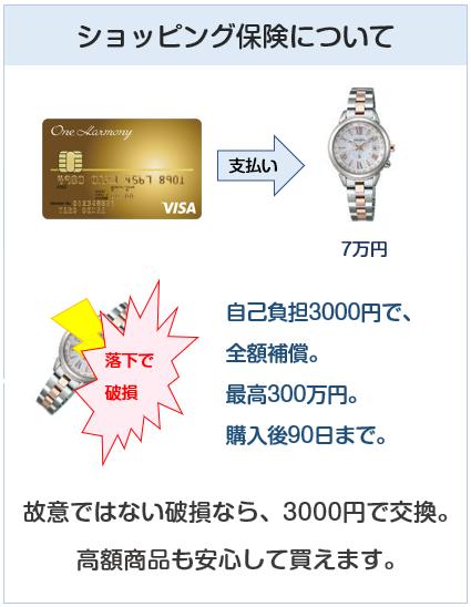 One Harmony VISA ゴールドカード(ワンハーモニーゴールドカード)のショッピング保険について