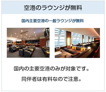 One Harmony VISA ゴールドカード(ワンハーモニーゴールドカード)の空港ラウンジ無料について