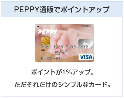 PEPPY VISAカード(ペピィカード)はPEPPY通販でポイントアップ