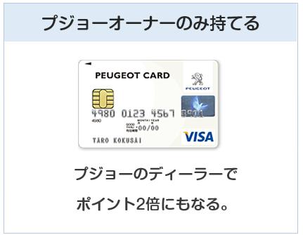 プジョーカードはプジョーオーナーのみが持てるクレジットカード