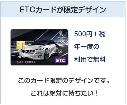 プジョーカードのETCカードはプジョーデザインの限定カード