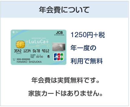 LuLuCaプラス(ルルカプラスカード)の年会費について