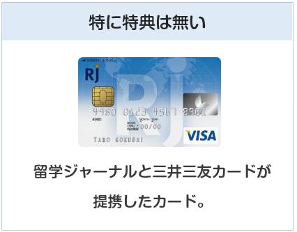 留学ジャーナルVISAカードは特に特典は無いクレジットカード