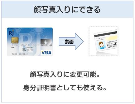 留学ジャーナルVISAカードは顔写真入りにできるクレジットカード