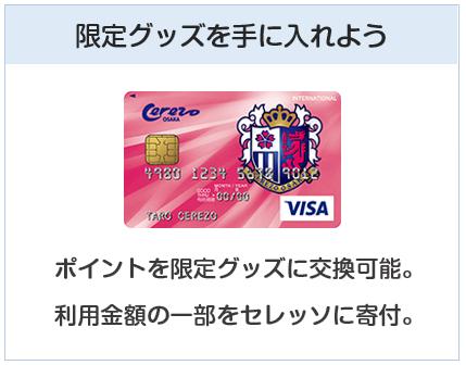 セレッソ大阪VISAカードで限定グッズを手に入れよう