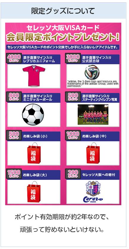 セレッソ大阪VISAカードでポイント交換できる限定グッズ一覧